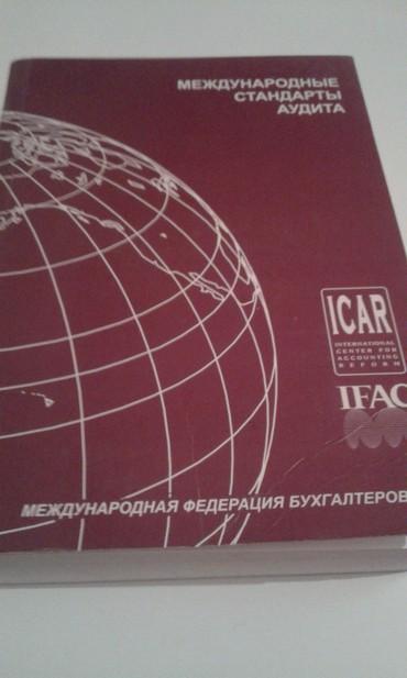 """Книга """"Международные стандарты аудита"""". Сэкономьте деньги! в Бишкек"""