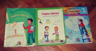 Knjige, časopisi, CD i DVD | Loznica: Knjige za 2 razred osn. škola (sve po 250 din) očuvane perfektno