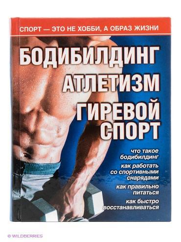 """Книга """"Бодибилдинг. Атлетизм. Гиревой в Бишкек"""