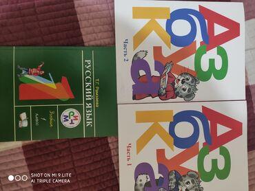 8468 объявлений | КНИГИ, ЖУРНАЛЫ, CD, DVD: Азбука 2 части  Русский язык