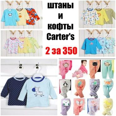 slipy-na-devochku в Кыргызстан: Детская одежда, футболки, кофты, штанишки, шорты, боди Картерс, до 36