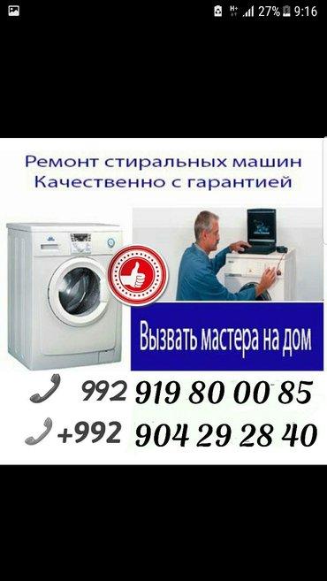 ремонт стиральных машин качественно с гарантией в Душанбе 919 80 00 85 в Душанбе