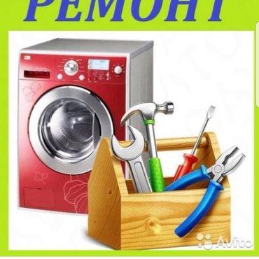 ремонт всех видов стиральных машин автомата быстро дёшево и качественн в Душанбе