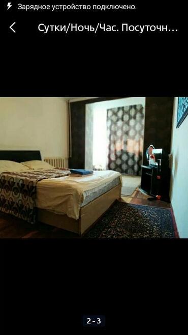 суточный квартира город ош in Кыргызстан   СПЕЦТЕХНИКА: Посуточная аренда квартир. Звоните и Вы не ошибётесь. Почасовая аренда