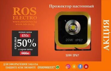 Прожектор настенный 10W IP67