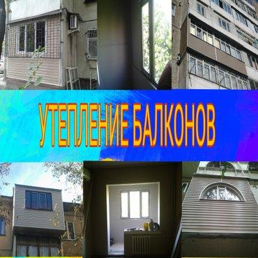 Утепление расширение балконов, лоджий, домов, квартир, контейнеров за  в Бишкек