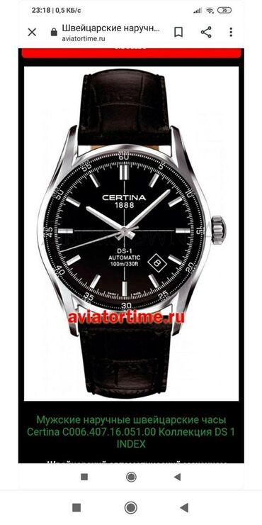 Продаю наручный швейцарский часы оригинал цена договорная
