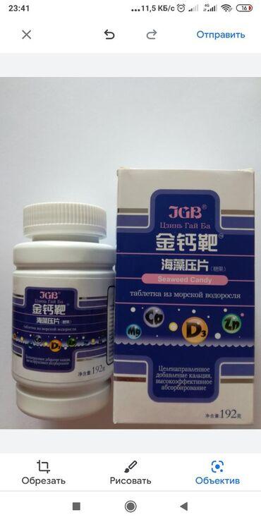 Витамины и БАД - Кок-Ой: Витамины в капсулах «Цзинь Гай Ба» (Кальций, магний, цинк, селен
