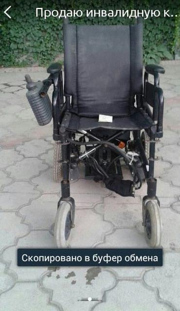 Продаю инвалидную коляску на в Бишкек