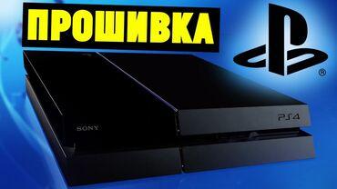 Телевизор sony wega trinitron - Кыргызстан: Прошивка PS4. Прошиваем PlayStation 4 с программной обеспечением ниже
