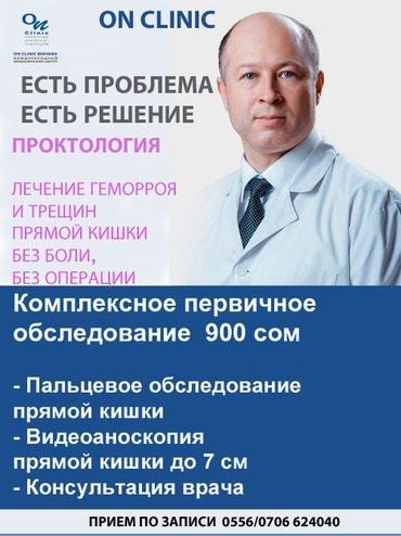 Отделение проктологии On Clinic ( Он в Бишкек