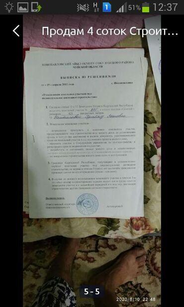 Продам - Бишкек: Продам соток Строительство от собственника