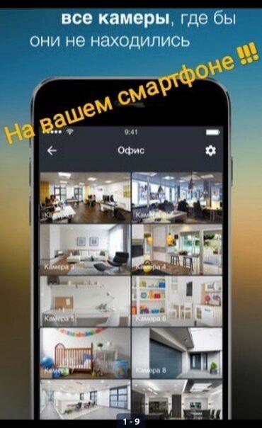 Онлайн видеонаблюдение наблюдайте за домом, офисом на смартфоне из