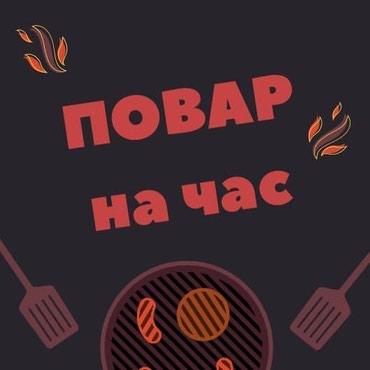 Услуги повара на выезд... в Бишкек