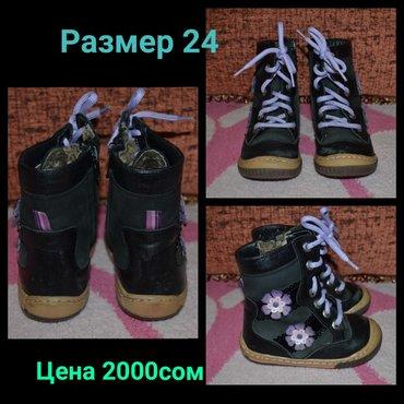 Сапоги зимние bebetom. размер 24. в хорошем состоянии. в Бишкек