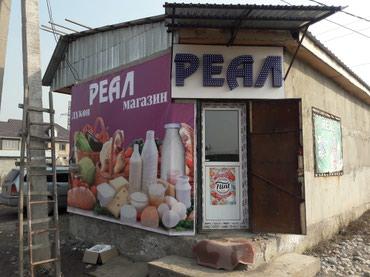 Наружная реклама в бишкеке ! в Бишкек