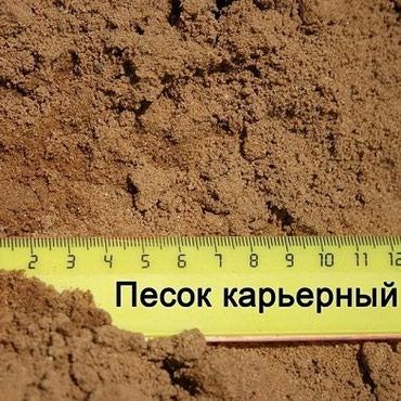 Песок Кум Ивановка, Васильевка для кладки и штукотурки!!! в Бишкек