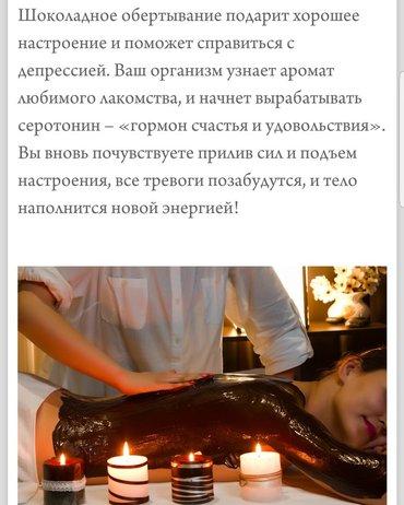 шоколадное обертывание в Бишкек