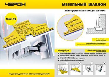 Мебельный шаблон для установки внутренних и накладных петель