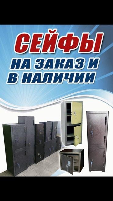 Сейф сейф сейф цены от 3000с и выще в Бишкек
