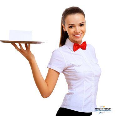 ОФИЦИАНТ НА ВЫЕЗД  Предоставляем официантов на работу в мероприятиях