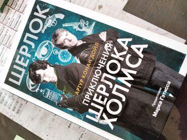 Шерлок Холмс(Sherlock Holmes Vol.) -сэр Артур Конан Дойлсоздал