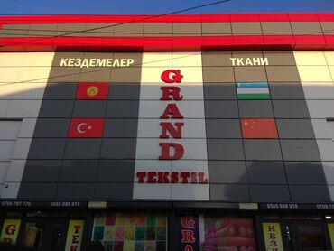 сварка бу в Кыргызстан: Объемные буквы и всё что связано с наружной рекламой! В кратчайшие