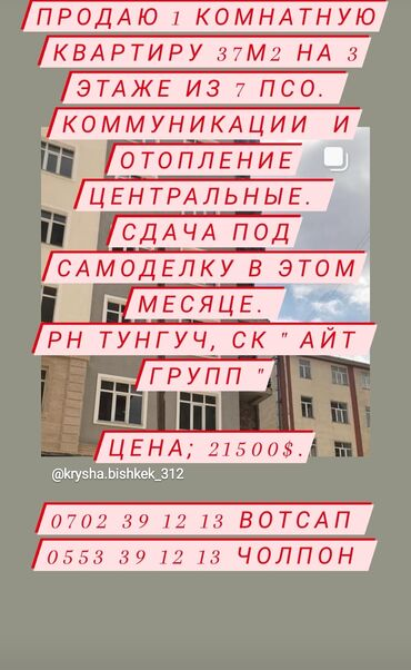 сдам 1 комнатную квартиру in Кыргызстан   ПОСУТОЧНАЯ АРЕНДА КВАРТИР: Элитка, 1 комната, 37 кв. м