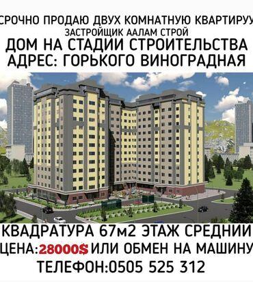 Продается квартира: 2 комнаты, 67 кв. м