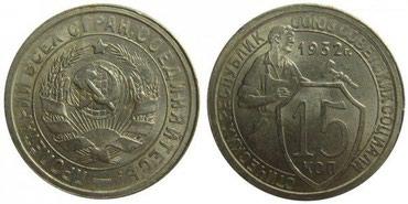 Bakı şəhərində 15копеек 1931год,15копеек 1932год.цена за обе.