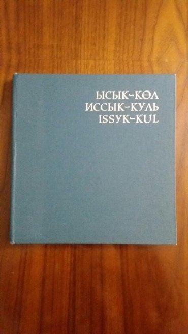 Книга об Иссык-Куле в Бишкек