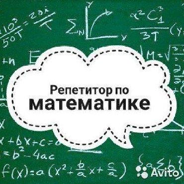 репетитор математики в Кыргызстан: Репетитор по математике, физике