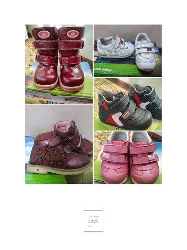 Детская ортопедическая обувь. Bebetom и woopy. Размеры 20; 21. Все в