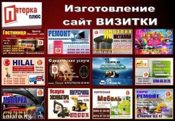 Визитки, листовки, брошюры, этикетки, буклеты, бланки и в Бишкеке - фото 5