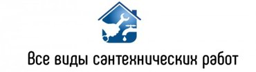 Качественно выполним Сантех-работы! в Бишкек