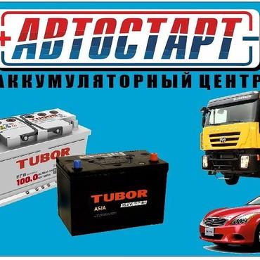 аккумуляторы для ибп elite в Кыргызстан: Аккумулятор аккумуляторы аккум акум аккумуляторный центр автостарт пре