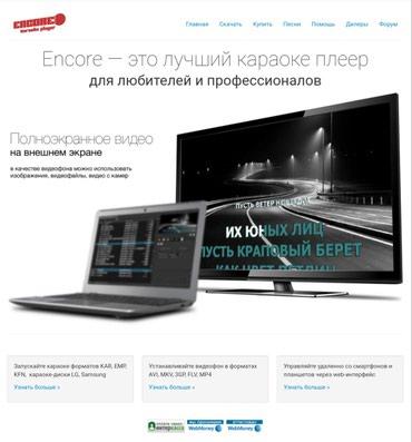 Мы являемся официальным в Бишкек