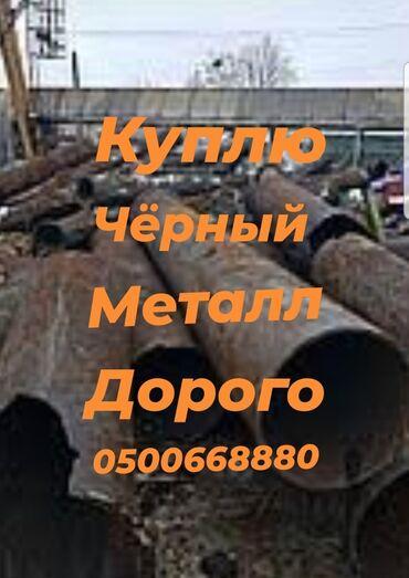 Услуги - Чон-Таш: Куплю чёрный металл самовывоз дорого скупка черный металл металлом