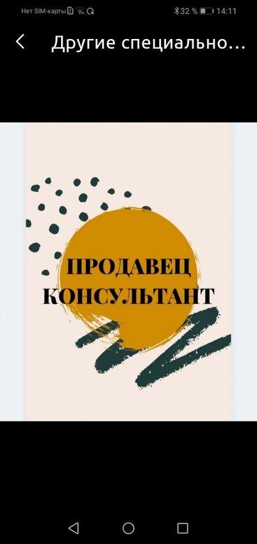 Поиск сотрудников (вакансии) - Кыргызстан: Оператор Call-центра. Без опыта. 5/2