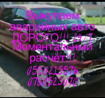 Скупка аварийных авто!!!ДОРОГ  в Бишкек