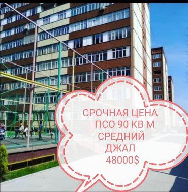 green card dv lottery 2018 в Кыргызстан: Продается квартира: 3 комнаты, 90 кв. м