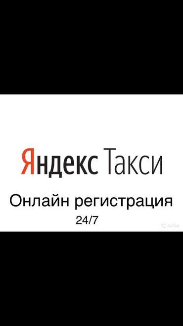 Официальный партнер «Яндекс» в Бишкеке Таксопарк Бишкектакси .1)
