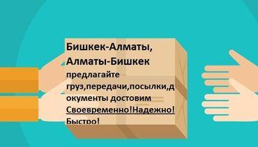 наушники real el в Кыргызстан: Бус Международные перевозки | Борт 2 кг. | Переезд