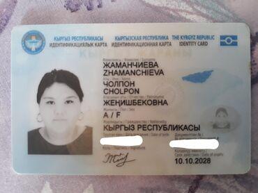 Найден паспорт на имя Жаманчиевой Чолпон Женишбековны. Кто ее знает пе