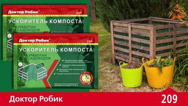 средство от клопов бишкек in Кыргызстан | УХОД ЗА ТЕЛОМ: Средство для ускорения созревания компоста Доктор Робик 209, 60