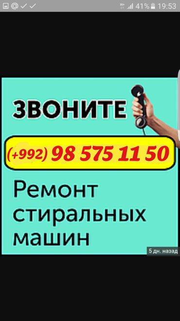 Не дорогой РЕМОНТ СТИРАЛЬНЫХ МАШИН АВТОМАТ ВСЕХ ВИДОВ  в Душанбе в Душанбе
