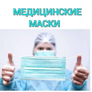 Маски медицинские премиум класса!Доставка от 10 шт. по Бишкеку и