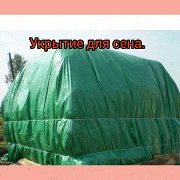 Теплицы - Кыргызстан: Тенты Тарпаулинизготовлены из прочной полиэтиленовой ткани