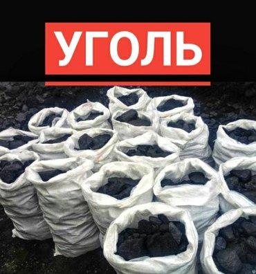 уголь кара кече(бешсары) в мешках. вес каждого мешка 35кг, уголь отлич в Бишкек
