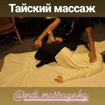 Массаж. Тайский массаж- элементы в Бишкек